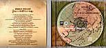 Музичний сд диск ЛЮБЭ Рассея (2005) (audio cd), фото 2