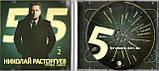 Музичний сд диск НИКОЛАЙ РАСТОРГУЕВ 55 часть 1 (2012) (audio cd), фото 3