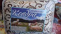 Одеяло на овчине, полуторное