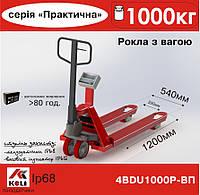 Рокла с весами Axis 4BDU1000P-В-П Практичная