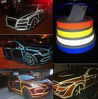 Светоотражающая лента (белый, красный, синий, оранжевый, зеленый) 2Х500 см