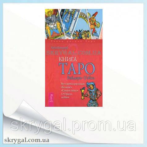 "Банцхаф Хайо  ""Книга Таро Райдера-Уэйта"""