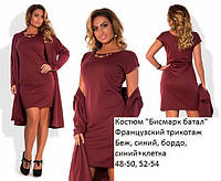 Женский костюм батал Бисмарк ян