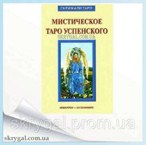 """Бельторо Алессио """"Таро Успенского Мистическое (кн)"""""""