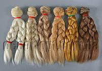 Волосы для кукол косичка 15см/~1м