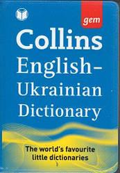 Словник Collins Ukrainian Dictionary GEM (словарь)