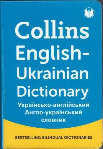 Словник Collins Ukrainian Dictionary Mini Size (словарь)