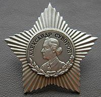 Орден А. Суворова, III  степень, фото 1