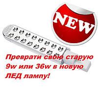 Сменная УФ ЛЕД лампочка 5W - электронная