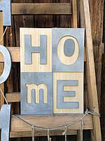Деревянная картина HOME (ДОМ), фото 1