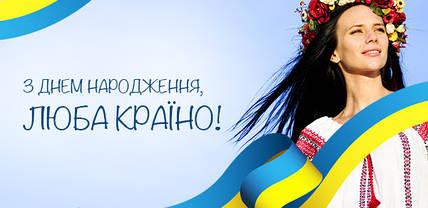 Щиро вітаємо Вас з 25-ю річницею Незалежності України!
