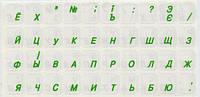 Наклейки на клавиатуру с зелёными буквами, для клавиатуры ноутбука