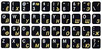 Наклейки на клавиатуру два цвета (черн.фон/бел/жёл), для клавиатуры ноутбука