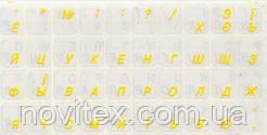 Наклейки на клавиатуру с жёлтыми буквами (прозр.фон), для клавиатуры ноутбука
