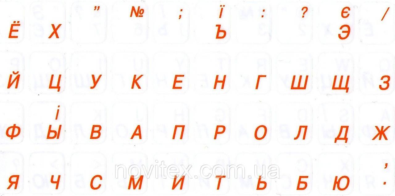 Наклейки на клавиатуру с оранжевыми буквами (прозр.фон), для клавиатуры ноутбука