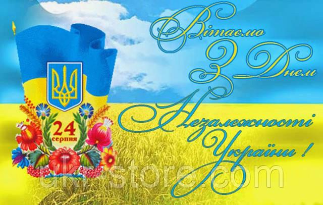 С Днем Независимости Украины !