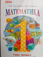 Математика 1 клас. Робочий зошит. 1 частина до підручника О.М. Гісь, І.В. Філяк.