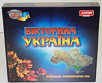 Игра Викторина Украина