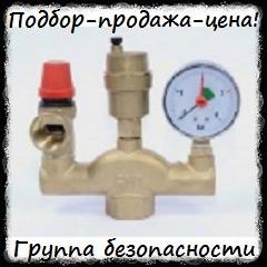 Группа безопасности для отопления: Watts, Fado, Afriso, Capricorn, Esbe, ICMA, ECO