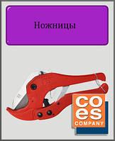 Ножницы CS-14  16-42 для ппр и металлопластиковых труб