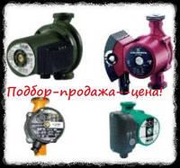 Насос циркуляционный: Wilo, Grundfos, Elektromet, OPTIMA, DAB, Halm.