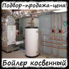 Бойлеры косвенного нагрева: Drazice, KHT-heating, Ariston, Atlantic, Reflex, Galmet