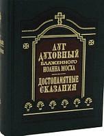 Луг духовный блаженного Иоанна Мосха. Достопамятные сказания о подвижничестве святых и блаженных отцов