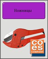 Ножницы CS-17  16-42 для ппр и металлопластиковых труб