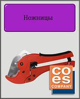 Ножницы CS-20  Ø16-42 для ппр и металлопластиковых труб
