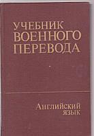 Учебник военного перевода. Английский язык Л.Л. Нелюбин