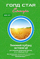 Гербіцид - Голд Стар Екстра 70г, ВГ - Укравіт