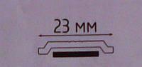 Алюмінієвий профіль прижимна планка фігурна АППП 23мм (кольорова) зі стрічкою з неопрена, фото 1
