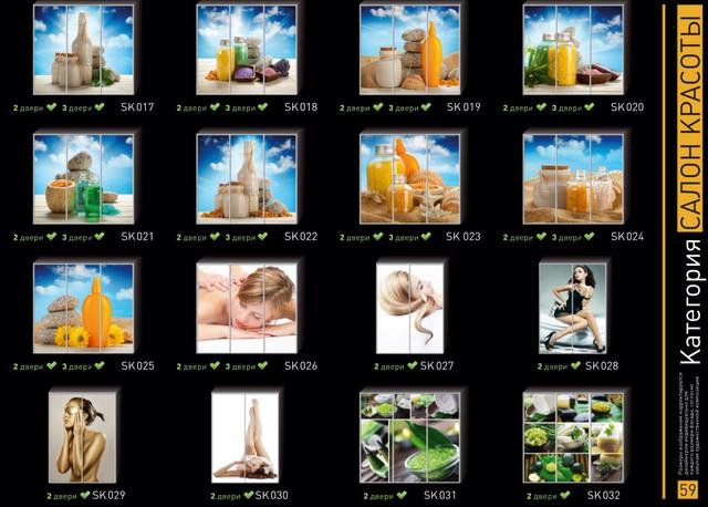Фотопечать на двери шкафа купе, категория Салон красоты (Фото №2)
