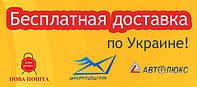 Доставка по Украине является  БЕСПЛАТНОЙ (при заказе от 2000грн)