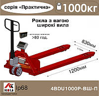 Рокла весы 4BDU1000P-ВШ-П (Широкие вилы)