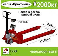 Весы-рокла Axis 4BDU2000P-ВШ-П (Широкие вилы)