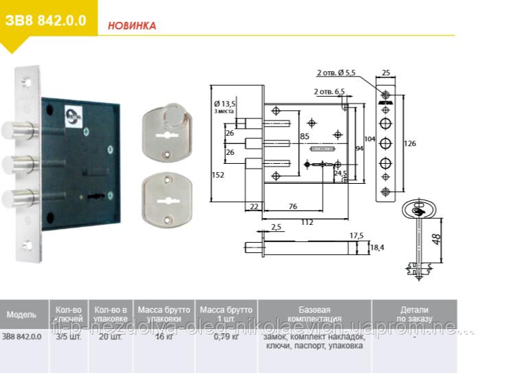 Mettem ЗВ-8-842.0.0 (5кл)аналог ЭЛЬБОР 04,02