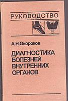 А.Н.Окороков Диагностика болезней внутренних органов