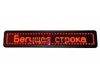 Светодиодная бегущая строка 135*23 R (2), бегущая строка красного цвета, полноцветное LED табло