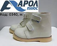 Зимние ортопедические ботинки бежевого цвета (18,22 р.), фото 1