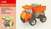 Конструктор Brick 1220 160шт Самосвал 31 дет., 6лет, мини, в собр. кор.757см