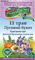 """Травяной чай """"Луговой букет. 11 трав"""" ТМ """"Полесский чай"""", 20*1,5г"""