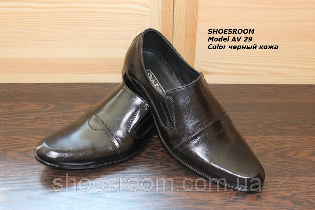 29e4b7889 Туфли мужские классические кожаные AV29 - Интернет-магазин обуви Shoesroom  в Харькове