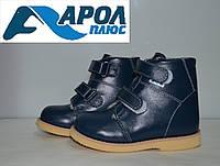 Зимние ортопедические ботинки для мальчика и девочки (18,21,22 р.), фото 1