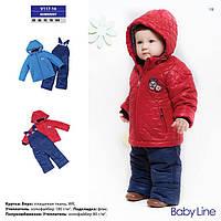 Демисезонный комплект стёганый сasual для мальчика Baby Line V117-16