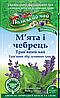 """Травяной чай """"Мята и Чебрец"""", ТМ """"Полесский чай"""", 20*1,5г"""