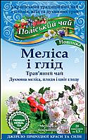 """Травяной чай """"Мелиса и Боярышник"""", ТМ """"Поліський чай"""", 20*1,5г"""