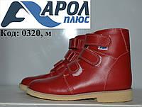Зимние ортопедические ботинки больших размеров (32,33 р.)
