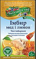 """Чай """"Имбирь с лимоном и медом"""", ТМ """"Полесский чай"""", 20*1,5г"""