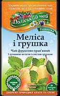 """Травяной чай """"Мелиса и Груша"""", ТМ """"Поліський чай"""", 20*1,5г"""